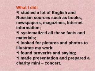 What I did: I studied a lot of English and Russian sources such as books, new