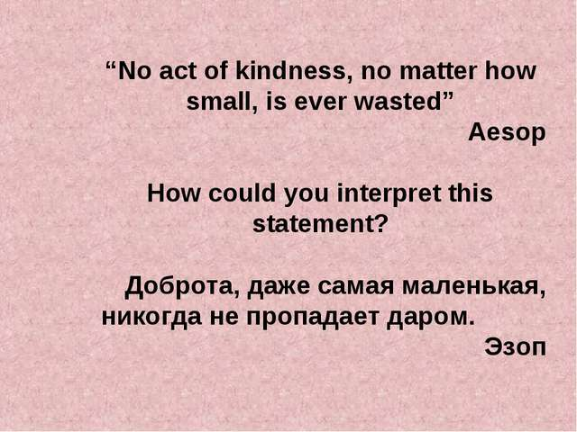 """""""No act of kindness, no matter how small, is ever wasted"""" Aesop How could you..."""