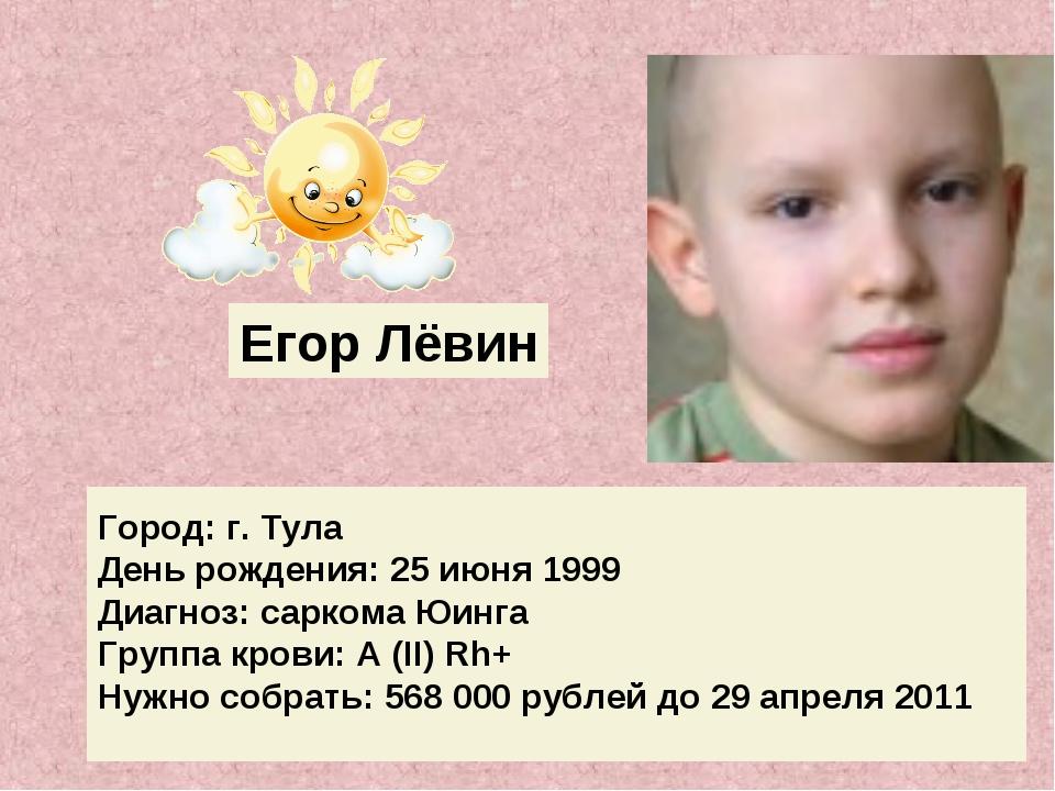 Город: г. Тула День рождения: 25 июня 1999 Диагноз: саркома Юинга Группа кров...