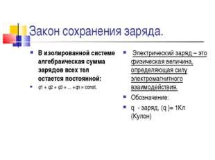 Закон сохранения заряда. В изолированной системе алгебраическая сумма зарядов