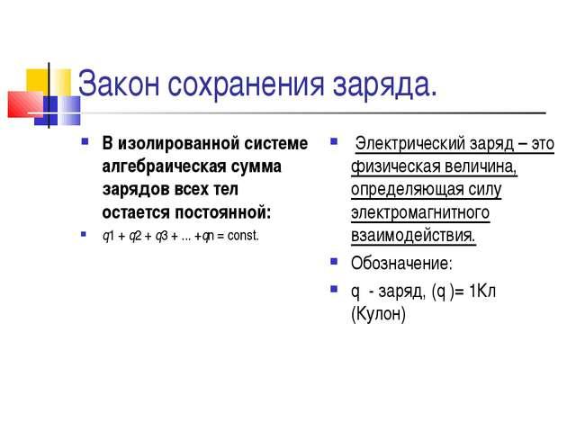 Закон сохранения заряда. В изолированной системе алгебраическая сумма зарядов...