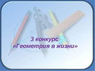 3 конкурс «Геометрия в жизни»