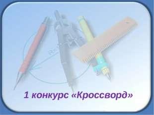 1 конкурс «Кроссворд»