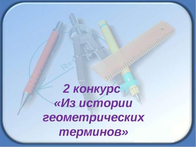 2 конкурс «Из истории геометрических терминов»