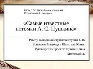 «Самые известные потомки А. С. Пушкина» Работу выполнили студентки группы Б-1