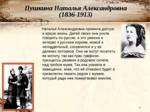 Пушкина Наталья Александровна (1836-1913) Наталья Александровна прожила долгу