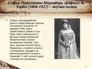 Софья Николаевна Меренберг, графиня де Торби (1868-1927) – внучка поэта Софья