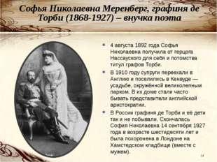 Софья Николаевна Меренберг, графиня де Торби (1868-1927) – внучка поэта 4 авг