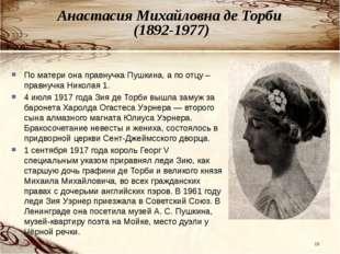 Анастасия Михайловна де Торби (1892-1977) По матери она правнучка Пушкина, а
