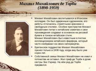 Михаил Михайлович де Торби (1898-1959) Михаил Михайлович воспитывался в Итонс