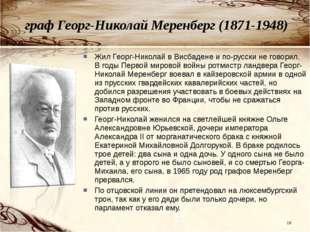 граф Георг-Николай Меренберг (1871-1948) Жил Георг-Николай в Висбадене и по-р