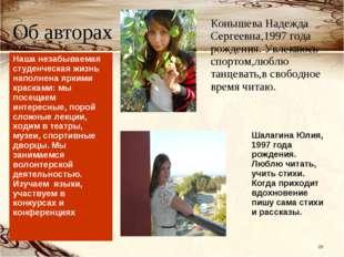 Об авторах * Конышева Надежда Сергеевна,1997 года рождения. Увлекаюсь спортом