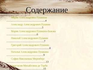 Содержание Мария Александровна Пушкина……………………………………....4 Александр Александр