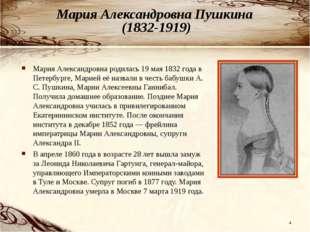 Мария Александровна Пушкина (1832-1919) Мария Александровна родилась 19 мая 1