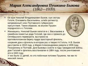 Мария Александровна Пушкина-Быкова (1862—1939). Её муж Николай Владимирович Б
