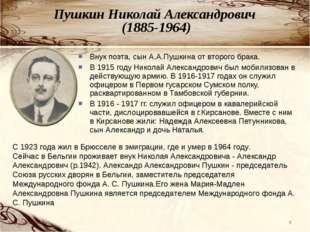 Пушкин Николай Александрович (1885-1964) Внук поэта, сын А.А.Пушкина от второ
