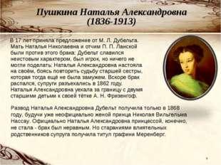 Пушкина Наталья Александровна (1836-1913) В 17 лет приняла предложение от М.
