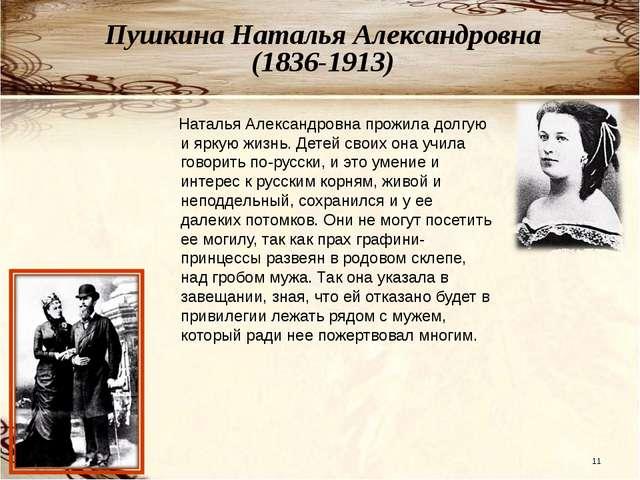 Пушкина Наталья Александровна (1836-1913) Наталья Александровна прожила долгу...