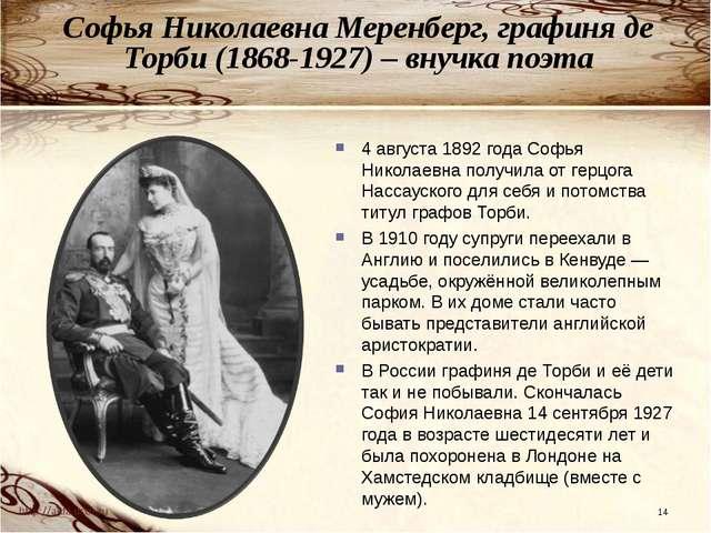 Софья Николаевна Меренберг, графиня де Торби (1868-1927) – внучка поэта 4 авг...