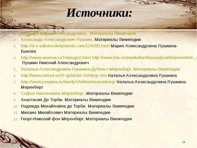 Источники: Пушкина Мария Александровна. Материалы Википедии Александр Алексан...