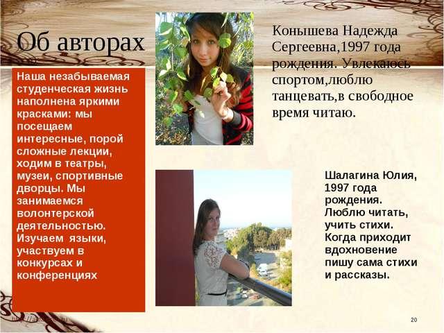 Об авторах * Конышева Надежда Сергеевна,1997 года рождения. Увлекаюсь спортом...