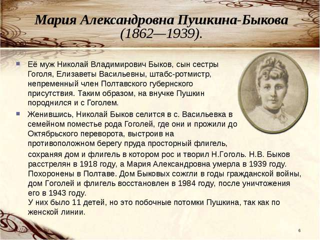 Мария Александровна Пушкина-Быкова (1862—1939). Её муж Николай Владимирович Б...
