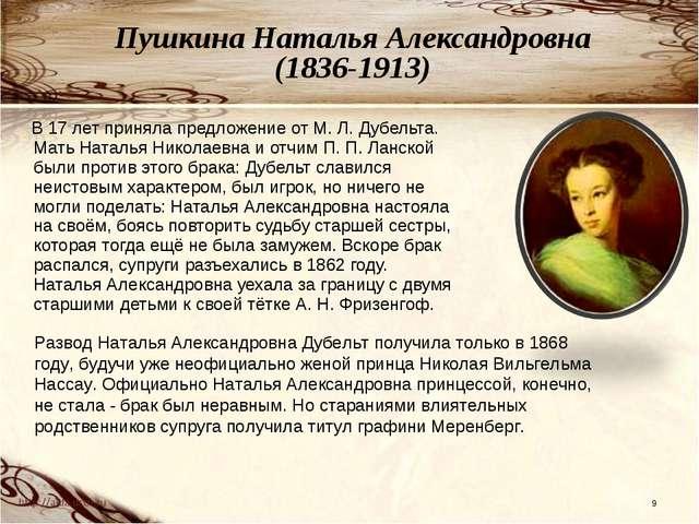 Пушкина Наталья Александровна (1836-1913) В 17 лет приняла предложение от М....