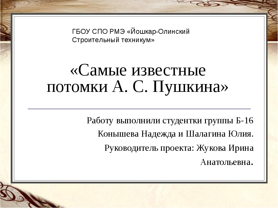 «Самые известные потомки А. С. Пушкина» Работу выполнили студентки группы Б-1...