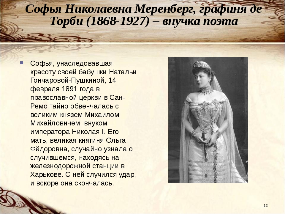 Софья Николаевна Меренберг, графиня де Торби (1868-1927) – внучка поэта Софья...