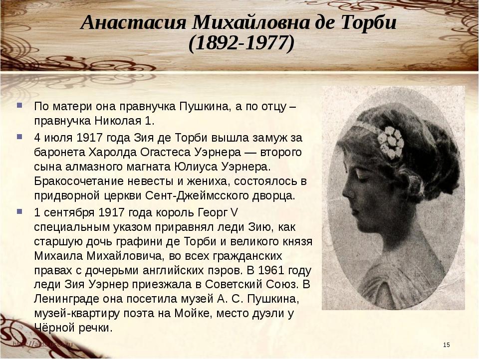 Анастасия Михайловна де Торби (1892-1977) По матери она правнучка Пушкина, а...