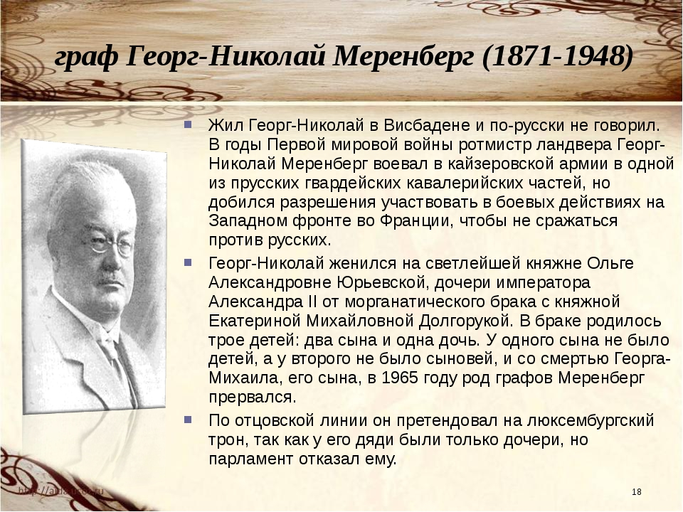граф Георг-Николай Меренберг (1871-1948) Жил Георг-Николай в Висбадене и по-р...
