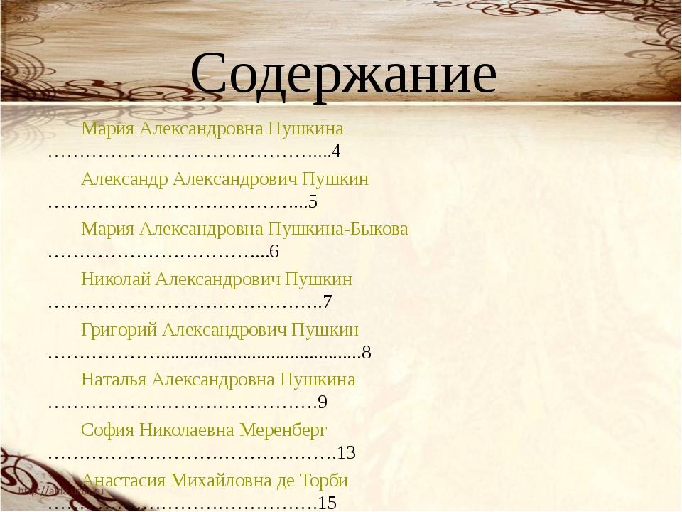 Содержание Мария Александровна Пушкина……………………………………....4 Александр Александр...