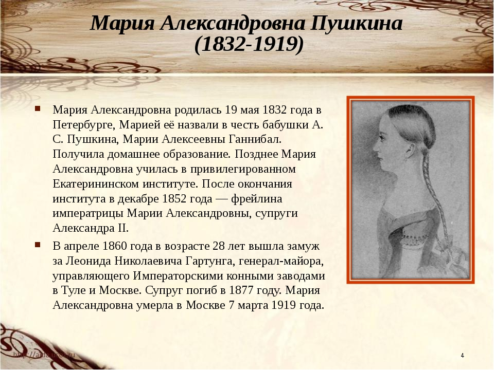 Мария Александровна Пушкина (1832-1919) Мария Александровна родилась 19 мая 1...