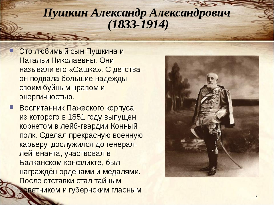Пушкин Александр Александрович (1833-1914) * Это любимый сын Пушкина и Наталь...