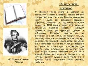 У Пушкина была книга, в которую он записывал наскоро анекдоты, разные заметки