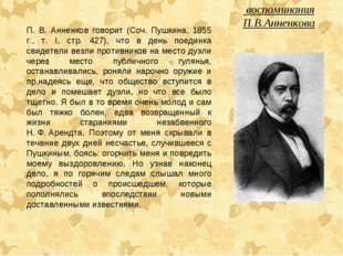 воспоминания П.В.Анненкова П. В. Анненков говорит (Соч. Пушкина, 1855 г., т.