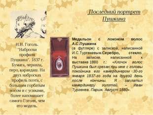 """Н.В. Гоголь. """"Наброски профиля Пушкина"""". 1837 г. Бумага, чернила, перо, кара"""
