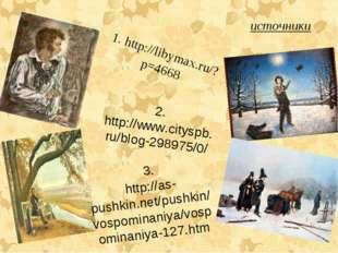 1. http://libymax.ru/?p=4668 источники 2. http://www.cityspb.ru/blog-298975/0