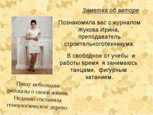 Познакомила вас с журналом Жукова Ирина, преподаватель строительноготехникума