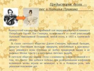 Предыстория дуэли — Дантес и Наталья Пушкина Французский кавалергард, приёмн