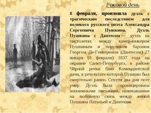 8 февраля, произошла дуэль с трагическим последствием для великого русского