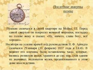 Последние минуты поэта Пушкин скончался в своей квартире на Мойке, 12. Перед