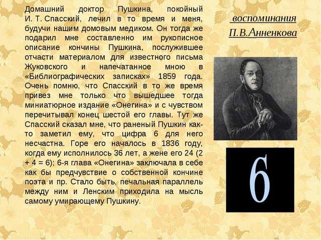 Домашний доктор Пушкина, покойный И.Т.Спасский, лечил в то время и меня, бу...