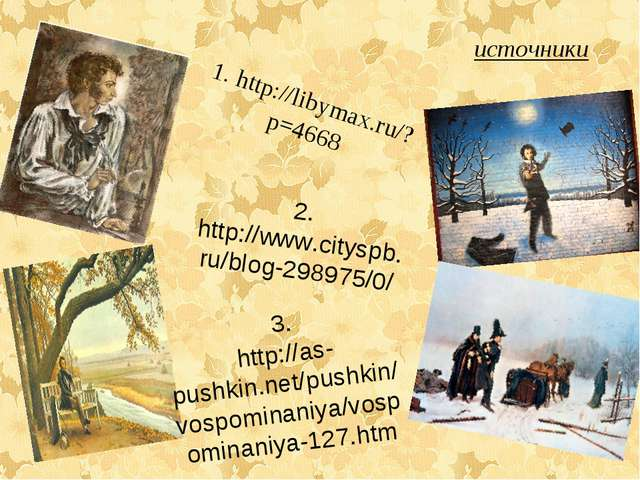 1. http://libymax.ru/?p=4668 источники 2. http://www.cityspb.ru/blog-298975/0...