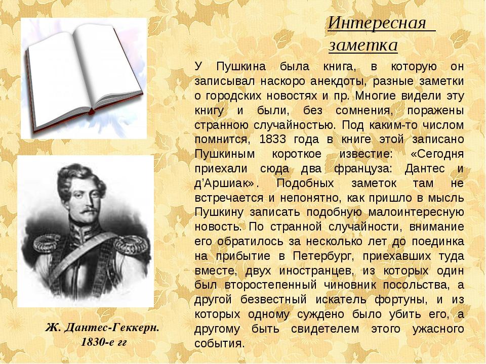 У Пушкина была книга, в которую он записывал наскоро анекдоты, разные заметки...