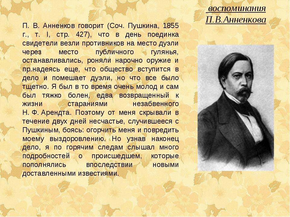 воспоминания П.В.Анненкова П. В. Анненков говорит (Соч. Пушкина, 1855 г., т....