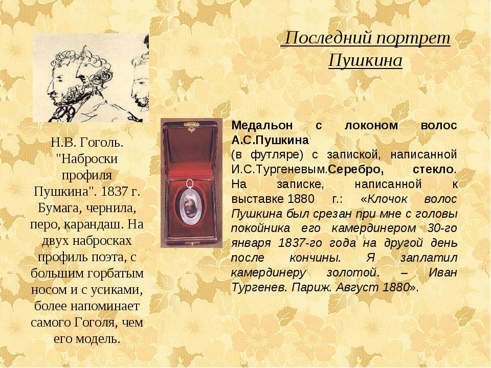 """Н.В. Гоголь. """"Наброски профиля Пушкина"""". 1837 г. Бумага, чернила, перо, кара..."""