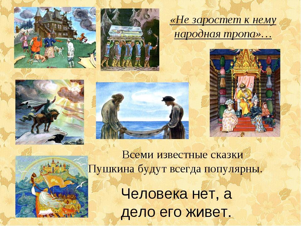 «Не заростет к нему народная тропа»… Всеми известные сказки Пушкина будут все...