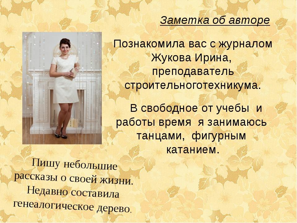 Познакомила вас с журналом Жукова Ирина, преподаватель строительноготехникума...