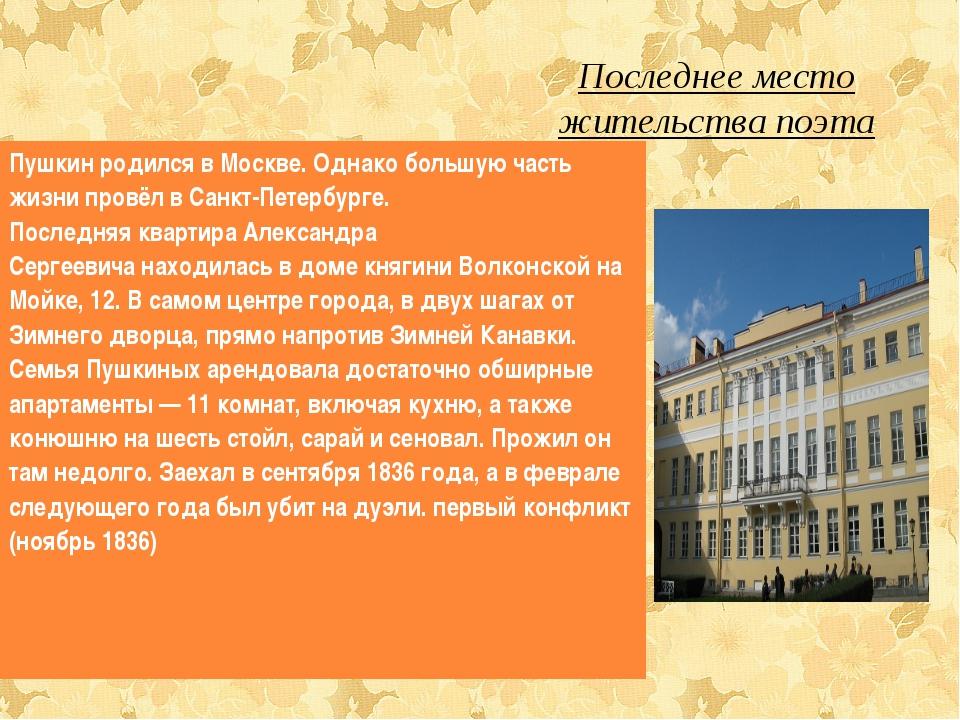 Последнее место жительства поэта Пушкин родился в Москве.Однако большую част...